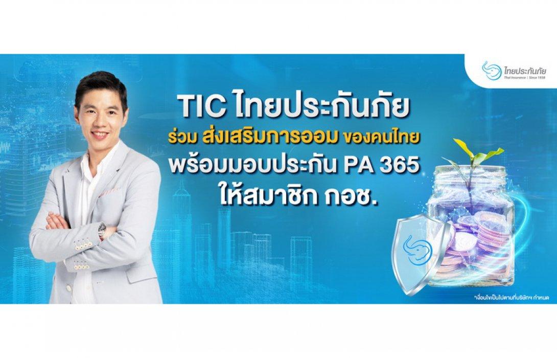 TIC ไทยประกันภัย มอบกรมธรรม์ PA 365 ให้คนไทยที่มีวินัยการออมกับ กอช. 10,000 คน