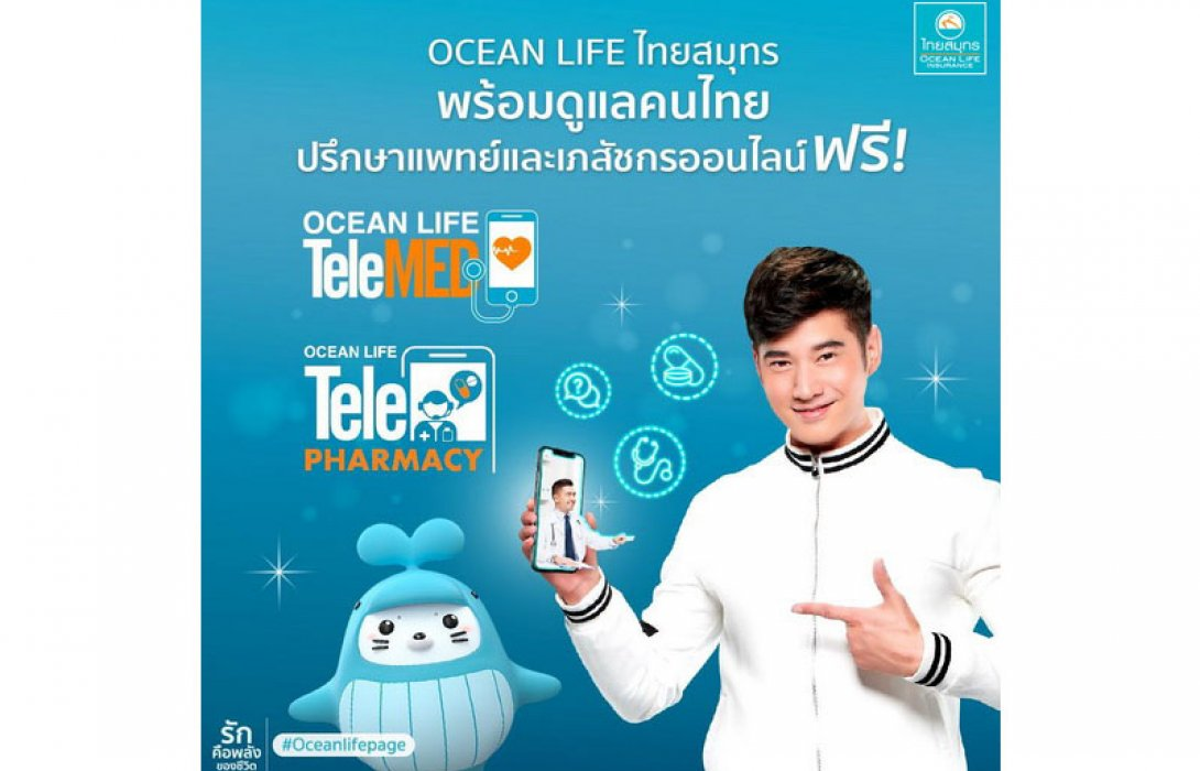 OCEAN LIFE ไทยสมุทร มอบนวัตกรรม Health Tech ให้คนไทยใช้ ฟรี!! กับ Telemed / Telepharmacy ช่วยสู้ COVID-19 แบ่งเบาภาระแพทย์พยาบาล