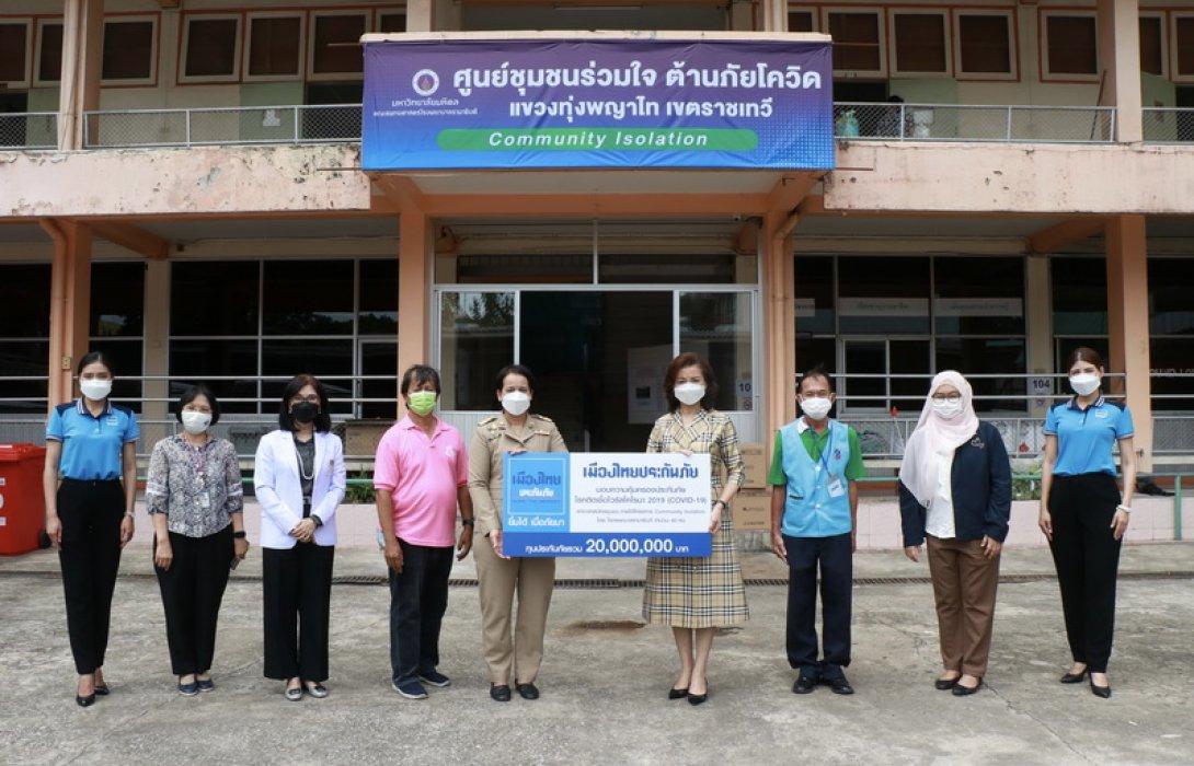 เมืองไทยประกันภัย มอบประกันภัยโควิด-19 แผนพิเศษเจอจ่ายจบให้แก่อาสาสมัครชุมชน Community Isolation โดย รพ.รามาธิบดี ทุนรวม 20 ล้านบาท