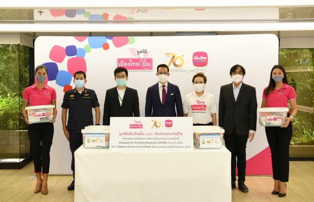 เมืองไทยประกันชีวิต ร่วมกับ มูลนิธิเมืองไทยยิ้ม บริจาคอุปกรณ์ปกป้องทางเดินหายใจ (PAPR) แก่ทัณฑสถานโรงพยาบาลราชทัณฑ์