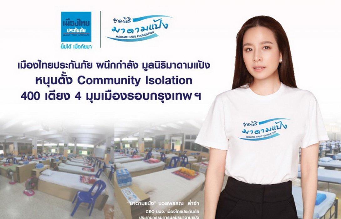 'เมืองไทยประกันภัย' ผนึกกำลัง 'มูลนิธิมาดามแป้ง' หนุนตั้ง Community Isolation 400 เตียง 4 มุมเมืองรอบกรุงเทพฯ