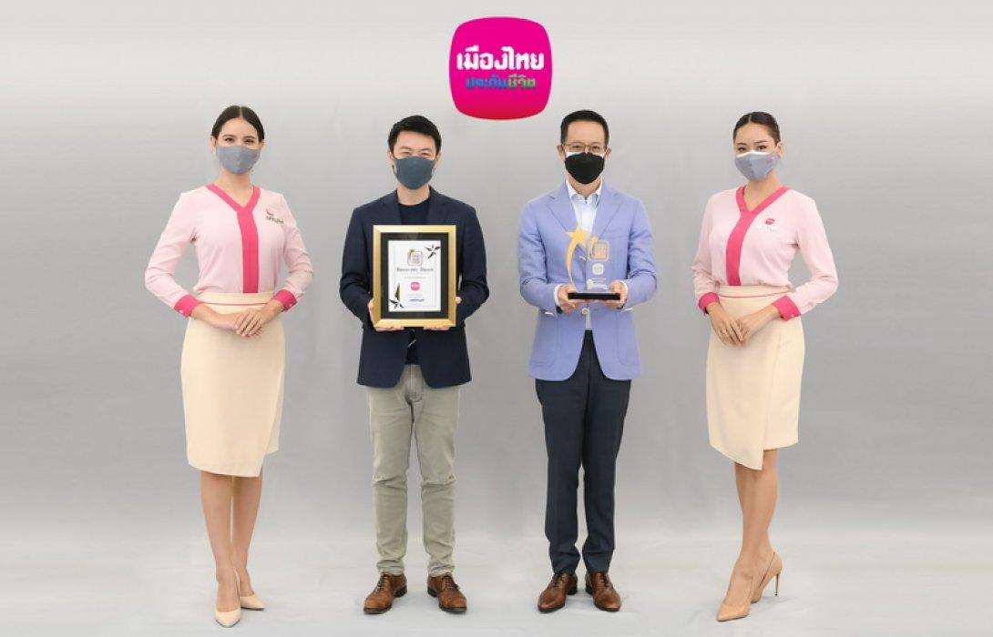 """เมืองไทยประกันชีวิต คว้า 2 รางวัล สุดยอดแบรนด์ครองใจผู้บริโภคแห่งปี """"2021 Thailand's Most Admired Brand"""""""