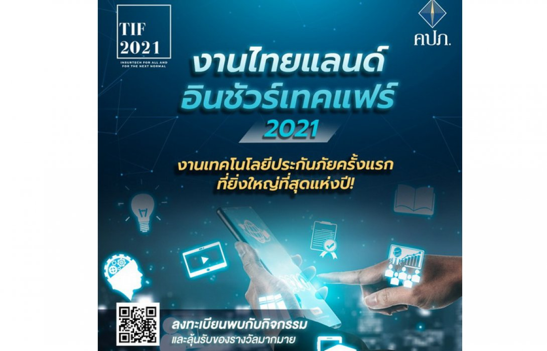 """พบสุดยอดงานมหกรรมประกันภัยรูปแบบใหม่ครั้งแรกในไทย """"Thailand InsurTech Fair 2021"""" พร้อมตอบโจทย์รับมือชีวิตวิถีใหม่"""