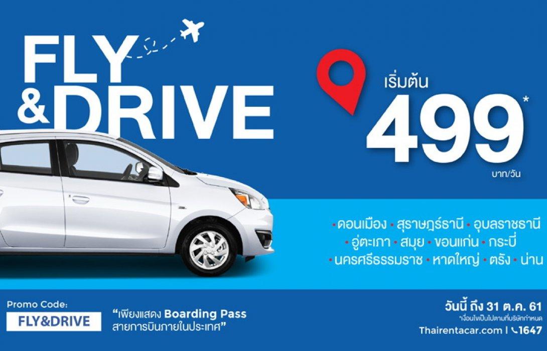 ไทยเร้นท์อะคาร์ชวนเที่ยวไทยไฮซีซั่น ปล่อยโปรฯแรง ลดสูงสุดกว่า50%ทุกสาขาทั่วประเทศ