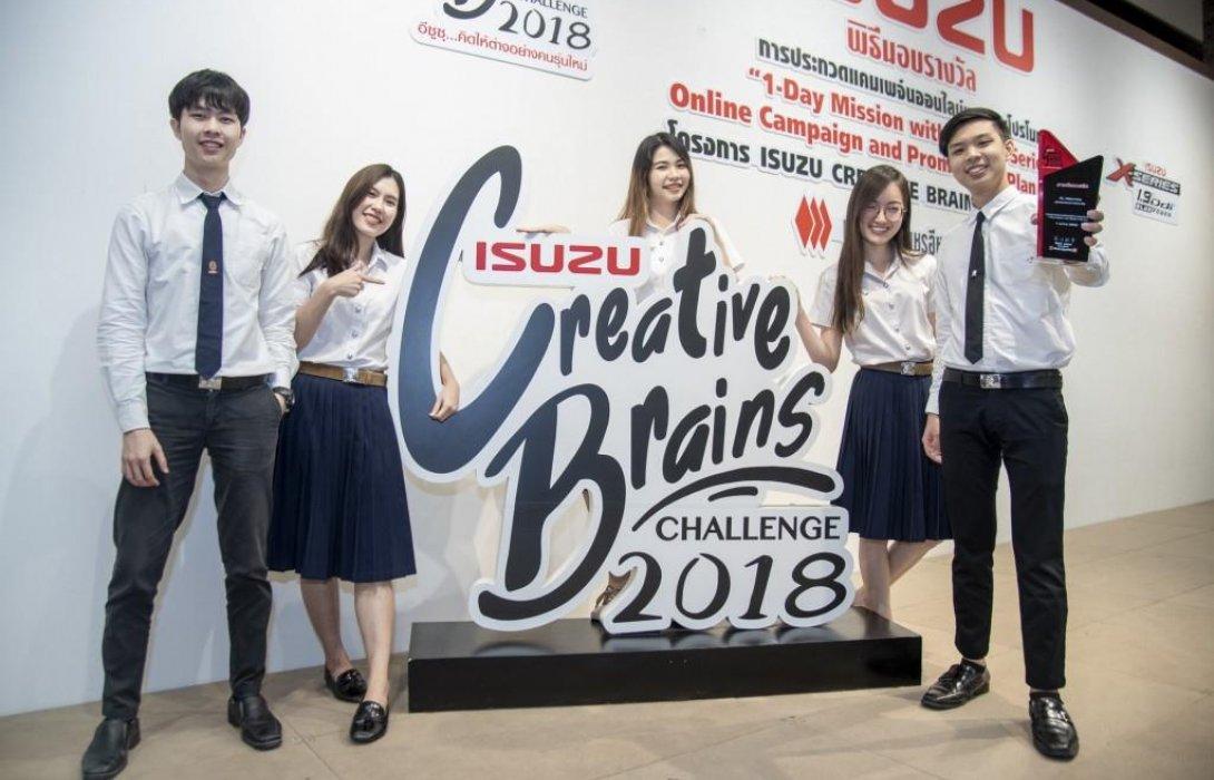 ทีม XSecrets ชนะเลิศสุดยอดนักสร้างสรรค์คอนเทนต์ออนไลน์ Isuzu Creative Brains Challenge 2018