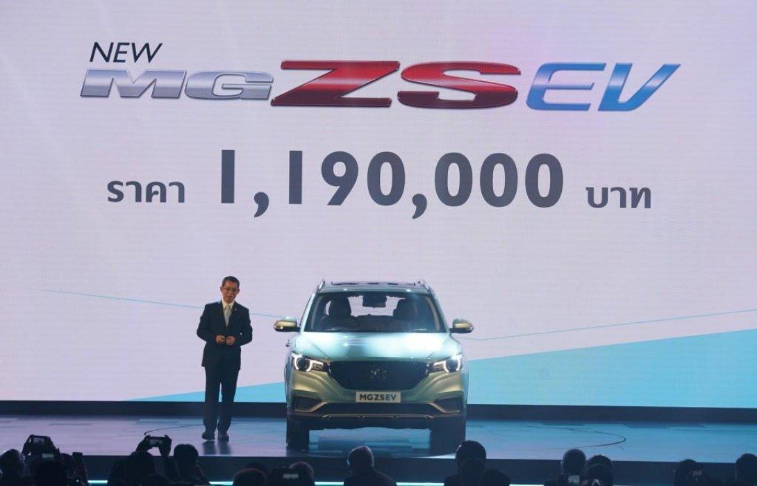 เอ็มจี เปิดตัว NEW MG ZS EV รถยนต์เอสยูวีพลังงานไฟฟ้า100%เคาะราคา1,190,000บาท