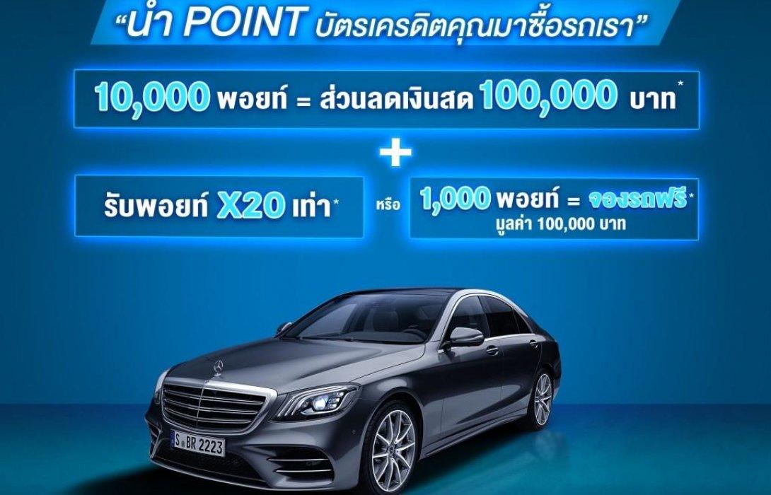 Benz Star Flag Point Mania จัดแคมเปญออกรถวันนี้แลกพอยท์รับส่วนลดเงินสดฟรี1แสนบาท