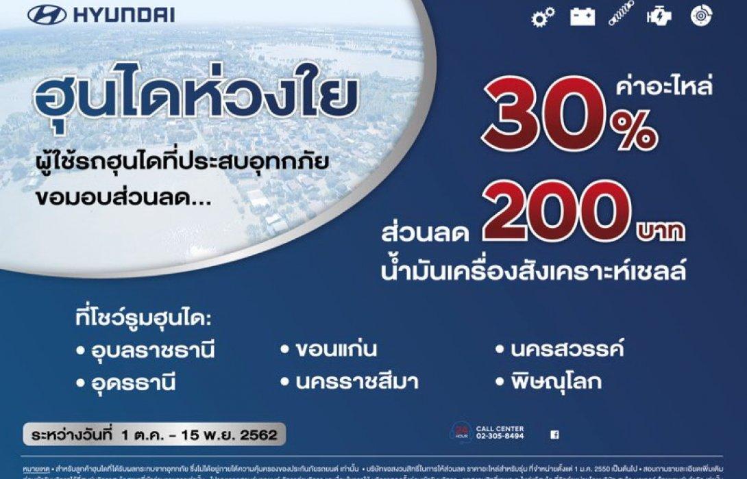 ฮุนไดมอบส่วนลดค่าอะไหล่ 30% ช่วยเหลือผู้ประสบอุทกภัย