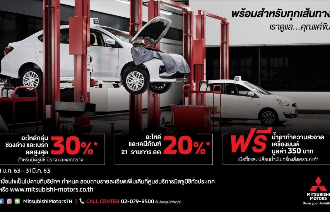 มิตซูบิชิ มอเตอร์ส ประเทศไทย มอบส่วนลดพิเศษการดูแลรักษารถยนต์