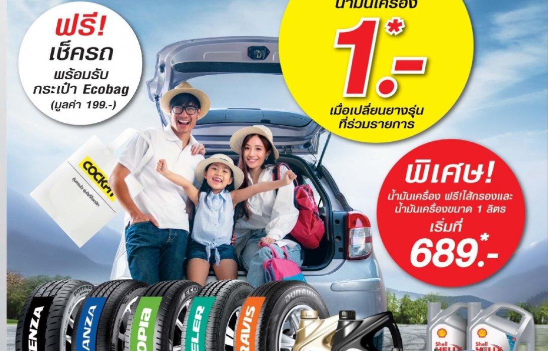 ค็อกพิท บุกทั่วไทย เดินหน้าขยาย 3 สาขาใหม่จัดเต็มโปรโมชั่นสุดปังเอาใจคนรักรถ