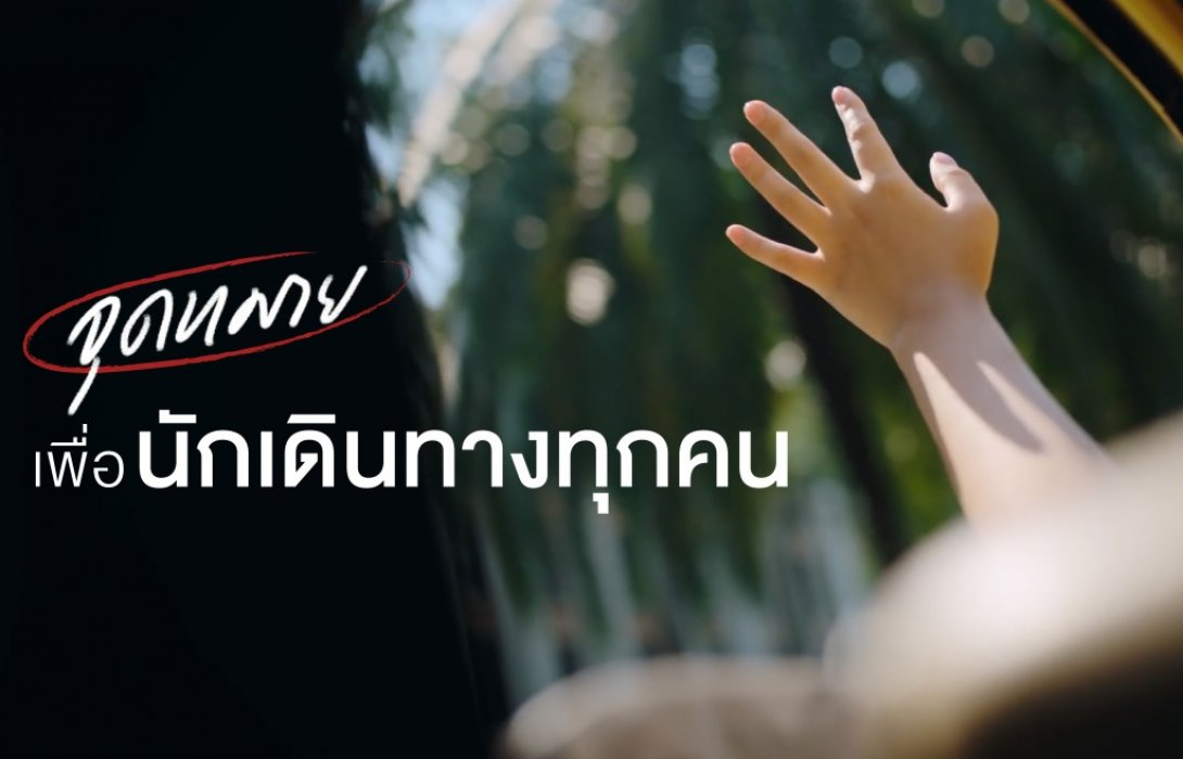 """บริดจสโตนเปิดตัวภาพยนตร์โฆษณาออนไลน์ ตอกย้ำแท็กไลน์ใหม่""""Solutions for your journey"""""""