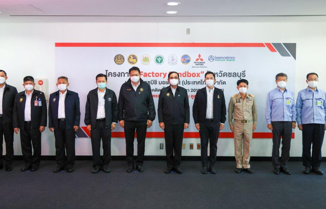 มิตซูบิชิ มอเตอร์ส  ตอกย้ำความร่วมมือรัฐ กระตุ้นอุตสาหกรรมยานยนต์ สร้างเสถียรภาพเศรษฐกิจไทย