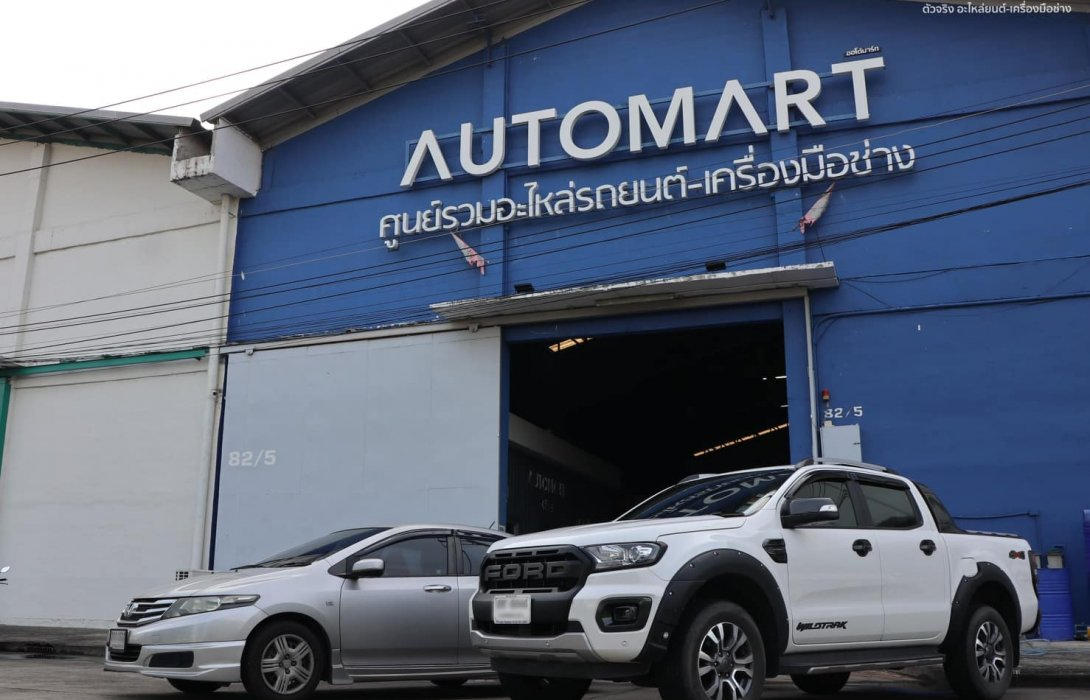 AUTOMART – ออโต้มาร์ท ห้างอะไหล่รถยนต์ของคนรุ่นใหม่ใหญ่ที่สุดในประเทศ เปิดแล้ววันนี้