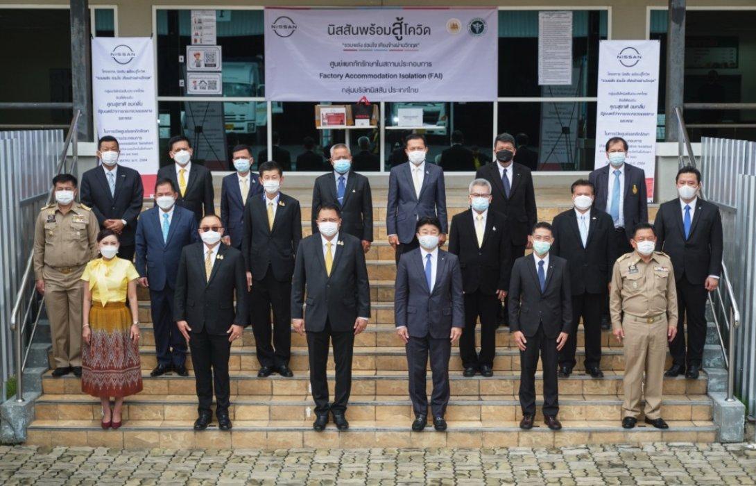 นิสสัน ประเทศไทยเปิดศูนย์แยกกักรักษาในสถานประกอบการ
