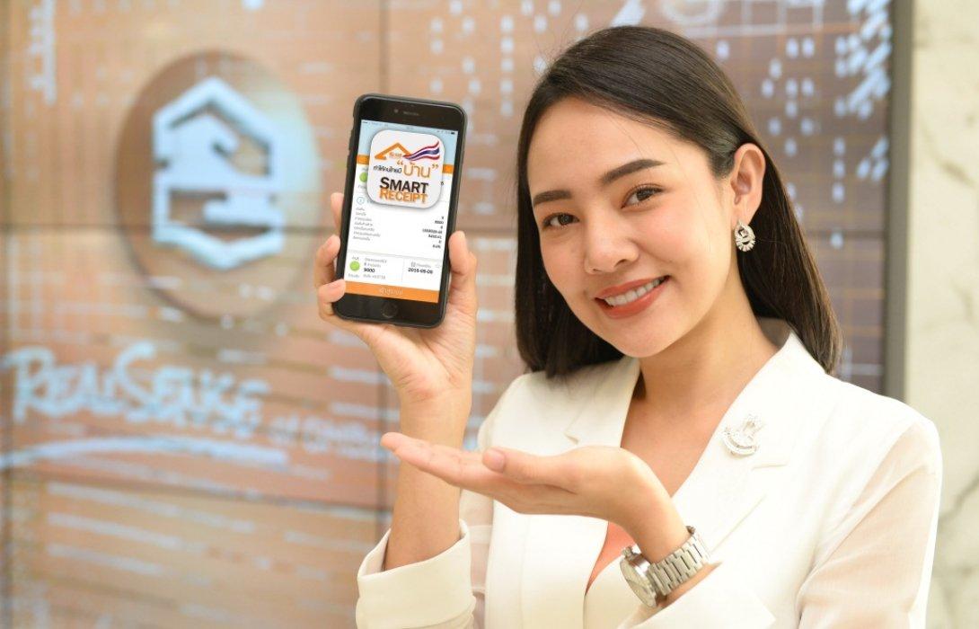 ธอส.ชวนดาวน์โหลด Application : GH Bank Smart Receipt ใบเสร็จชำระหนี้เงินกู้อิเล็กทรอนิกส์