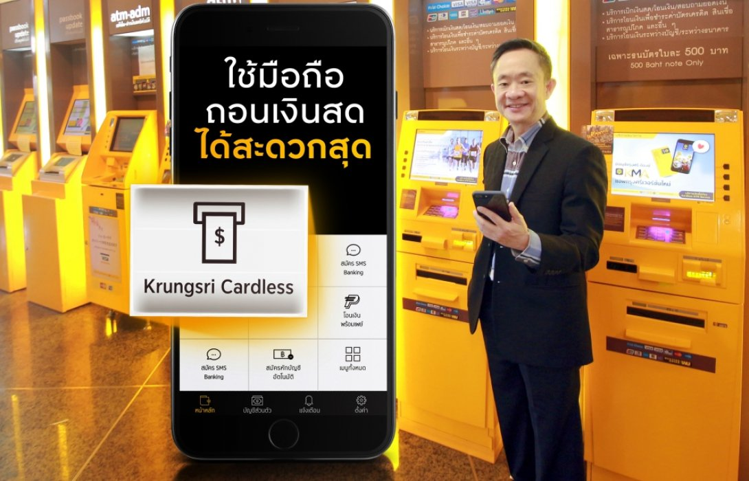 'Krungsri Cardless' กดเงินไม่ใช้บัตรที่ตู้เอทีเอ็มกรุงศรีทั่วประเทศ ฟรี!
