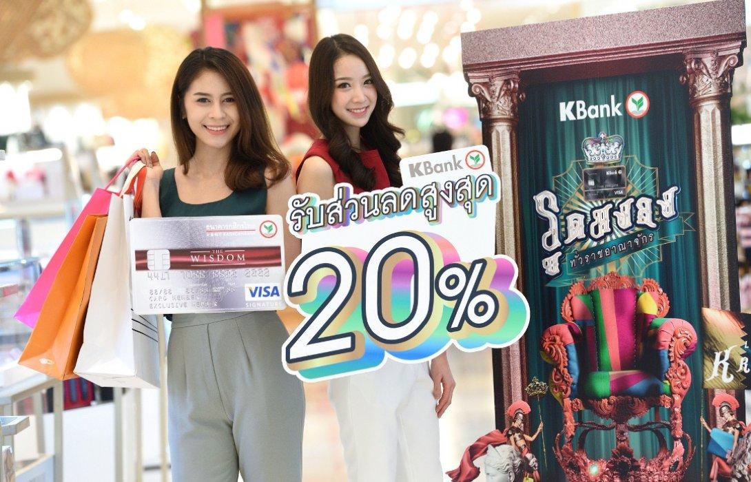 """บัตรเครดิตกสิกรไทยชวน """"รูดมงลง"""" แลกลดเพิ่มสูงสุด 20% ทั่วราชอาณาจักร"""