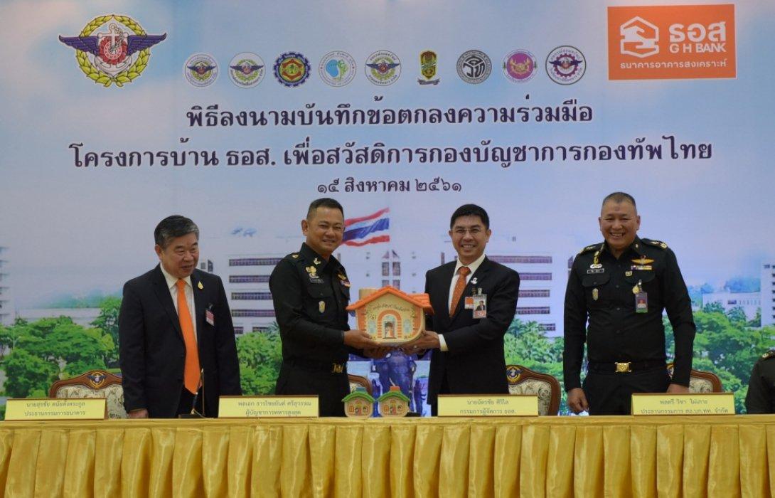 ธอส.ผนึกกองทัพไทย ปล่อยสินเชื่อบ้านดอกเบี้ยคงที่3.99%นาน10ปีแรก ฟรี!!! ค่าธรรมเนียม