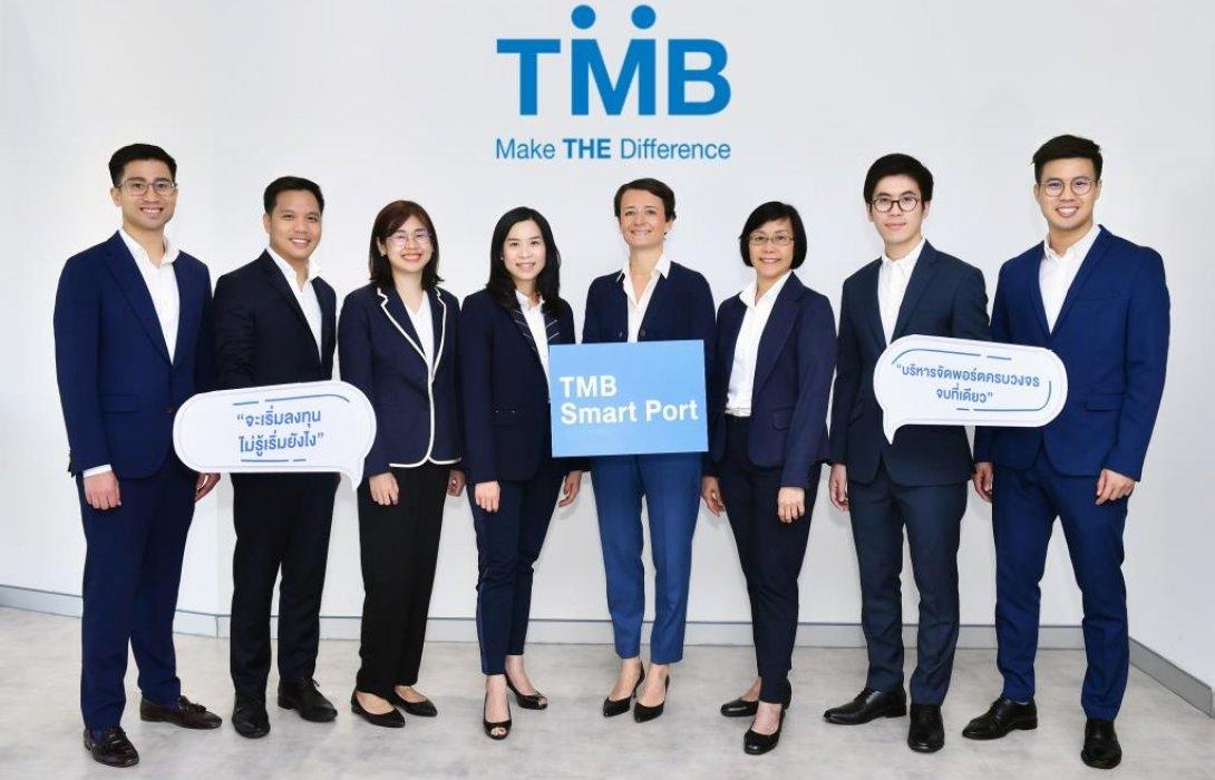 """ทีเอ็มบีเปิดตัวบริการใหม่""""TMB Smart Port""""ตอบโจทย์ไลฟ์สไตล์คนเมืองที่อยากลงทุนแต่ไม่มีเวลา"""