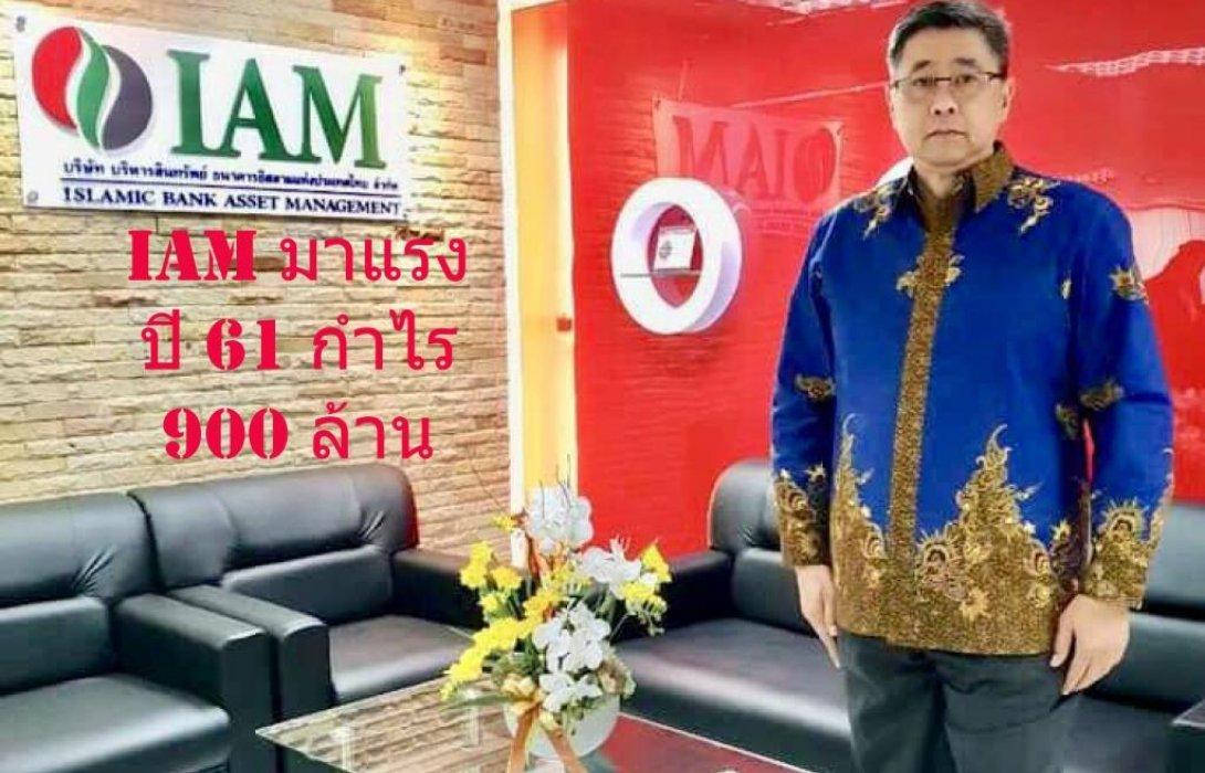 IAM มาแรงปี 61 โกยกำไร 900 ล้าน