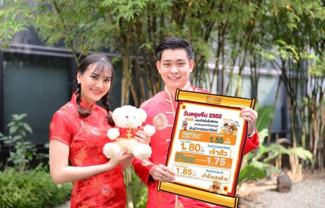 ธอส.ต้อนรับเทศกาลตรุษจีน ชวนเปิดบัญชีเงินฝาก รับฟรี!! ตุ๊กตาหมี เฮงเฮง