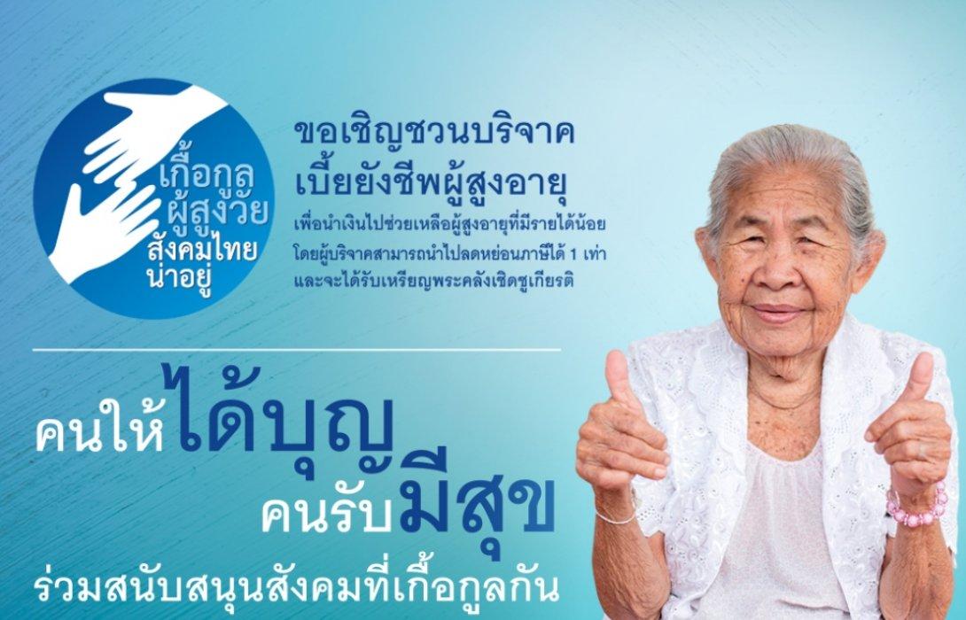 """ธนชาตร่วมเป็นช่องทางรับแจ้งบริจาคเบี้ยยังชีพผู้สูงอายุ  กับโครงการ""""เกื้อกูลผู้สูงวัย สังคมไทยน่าอยู่"""""""