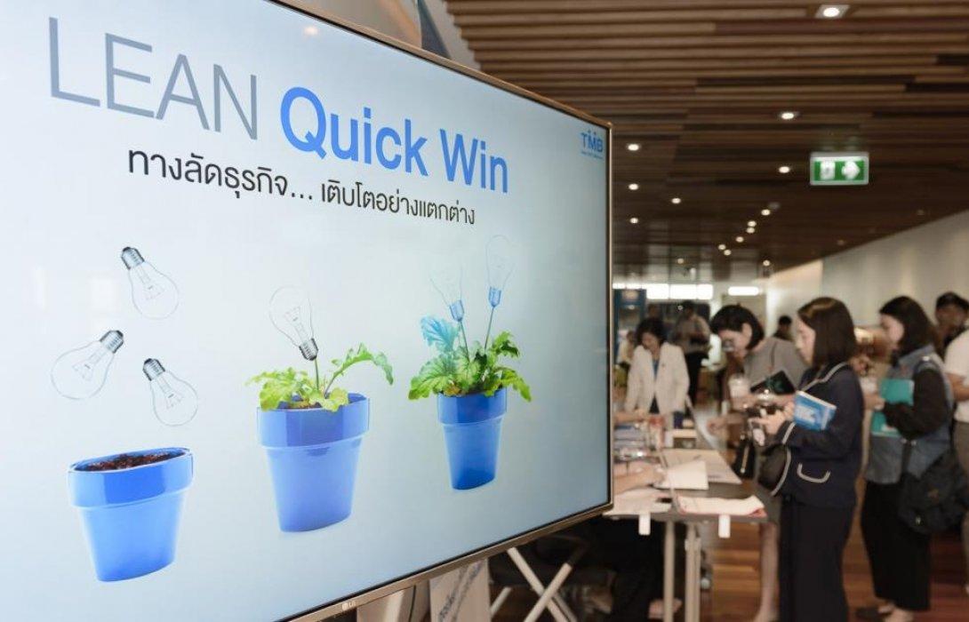 ทีเอ็มบี เปิดทางลัดธุรกิจกับหลักสูตร LEAN Quick Win  เรียนฟรี!