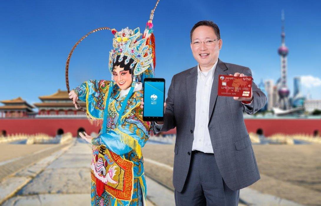 กรุงไทยออกบัตรKrungthai Travel UnionPayต่อยอดTravelการ์ด เอาใจนักธุรกิจ นักเที่ยว ตะลุยจีน