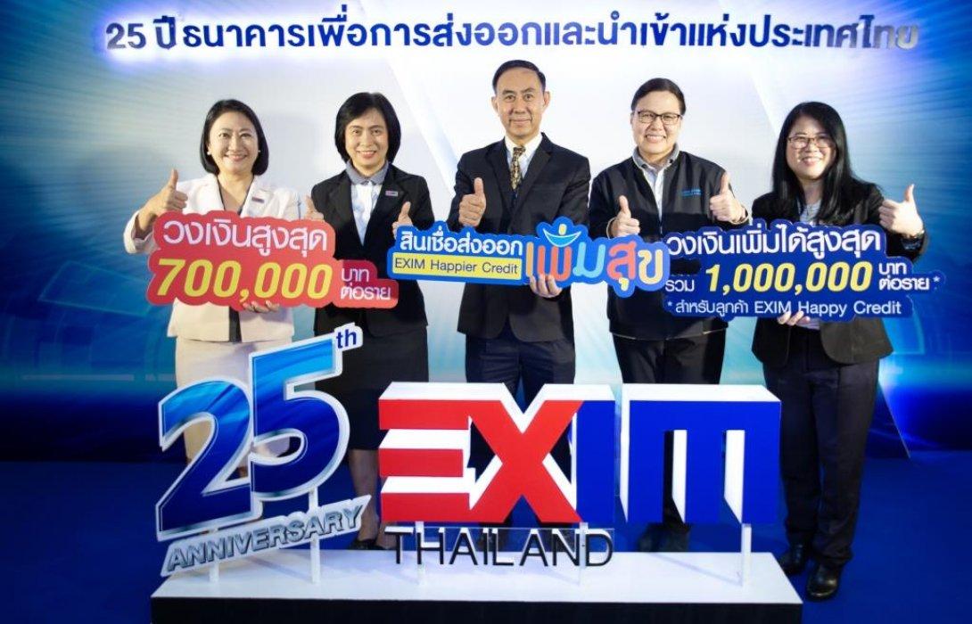 EXIM BANK สนับสนุนสินเชื่อหมุนเวียนสำหรับผู้เริ่มต้นส่งออก ไม่ต้องใช้หลักทรัพย์ค้ำประกัน