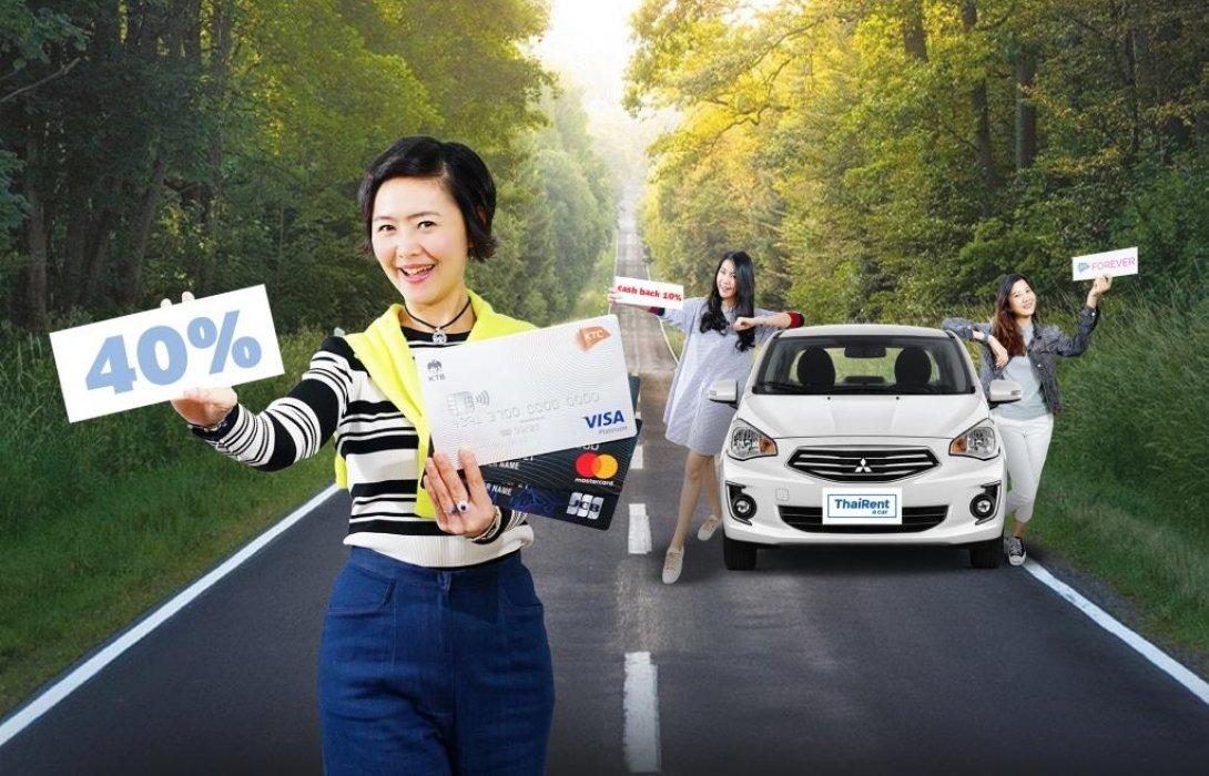 เคทีซีจับมือไทยเร้นท์อะคาร์ให้สมาชิกจองรถเช่าราคาประหยัดคุ้ม