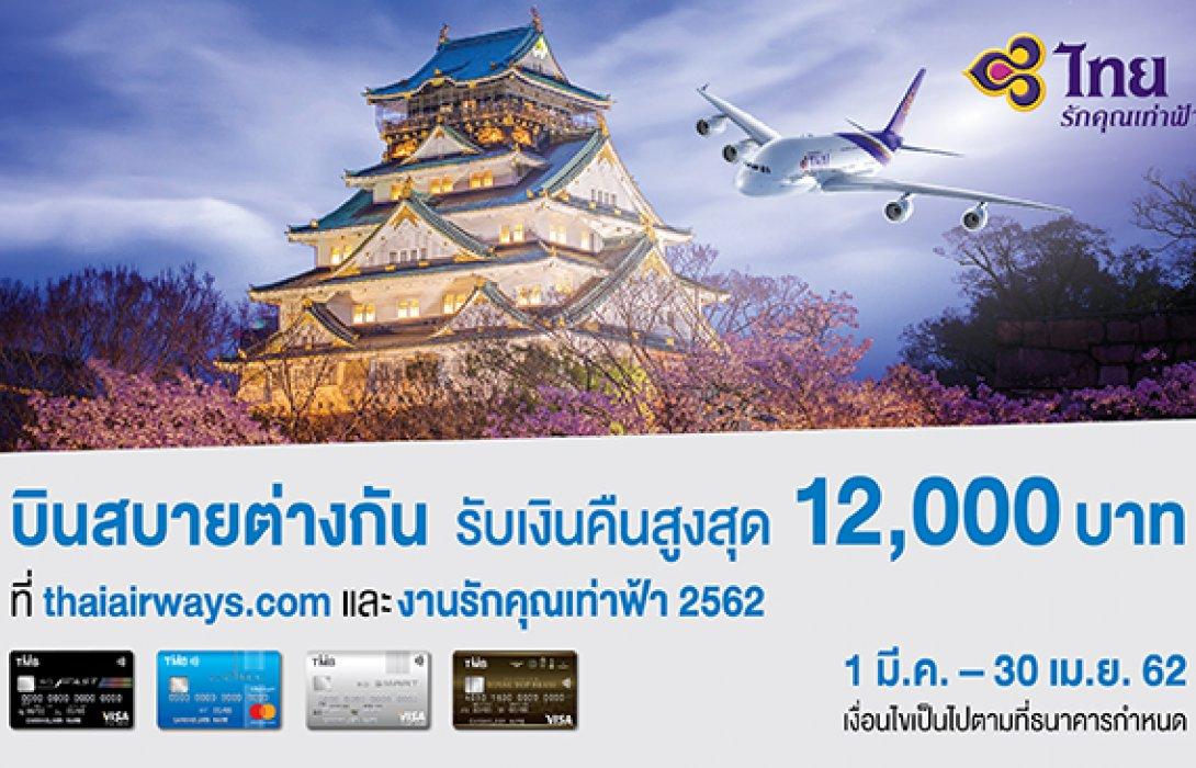 บัตรเครดิตทีเอ็มบี จับมือ การบินไทย พร้อมมอบข้อเสนอสุดพิเศษ รับเงินคืนสูงสุด12,000บาท