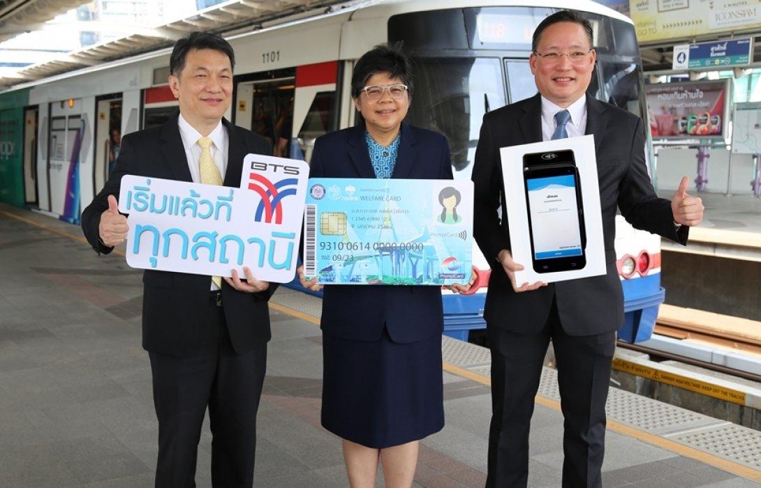 กรมบัญชีกลางเผยเพิ่มทางเลือกให้ผู้ถือบัตรสวัสดิการแห่งรัฐใช้บริการรถไฟฟ้า BTS ได้แล้วทุกสถานี