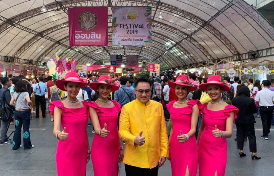 """ออมสิน หนุนงาน""""เปรี้ยวปาก Festival 2019 อร่อยฟิน กินเพลิน""""เต๋อ–จอย'นำทัพกว่า60ร้านเข้าร่วม"""