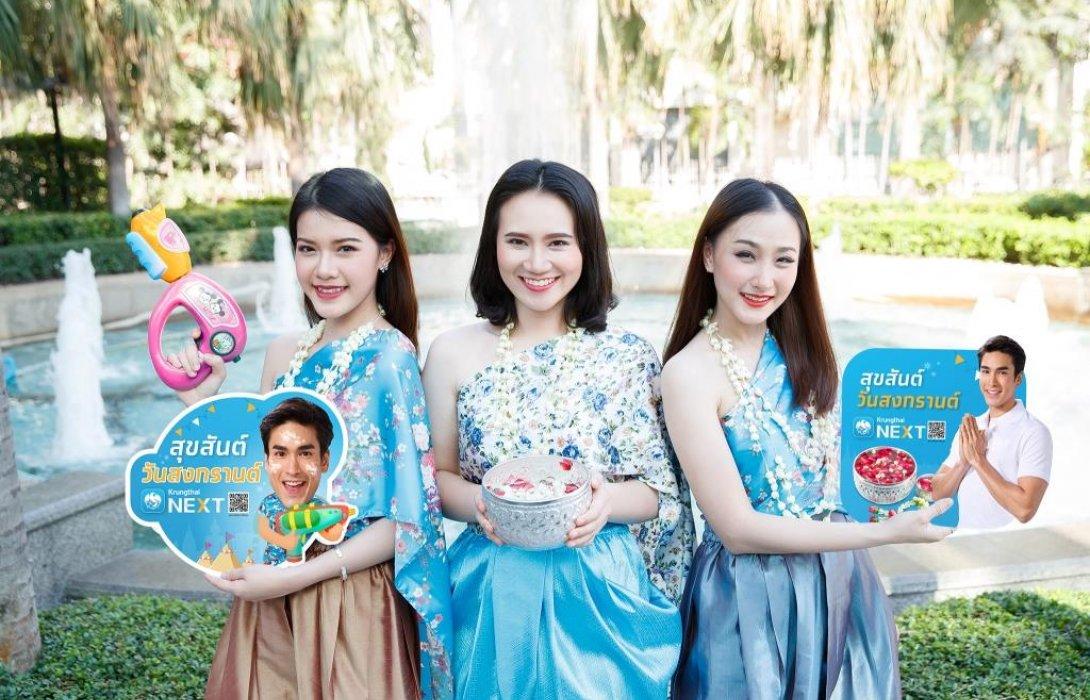 สุขสันต์วันปีใหม่ไทยกับ กรุงไทย NEXT
