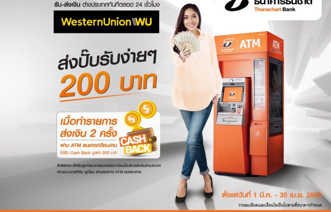 ธนชาตจัดให้! รับง่ายๆ 200 บาท เมื่อส่งเงินด่วนต่างประเทศ