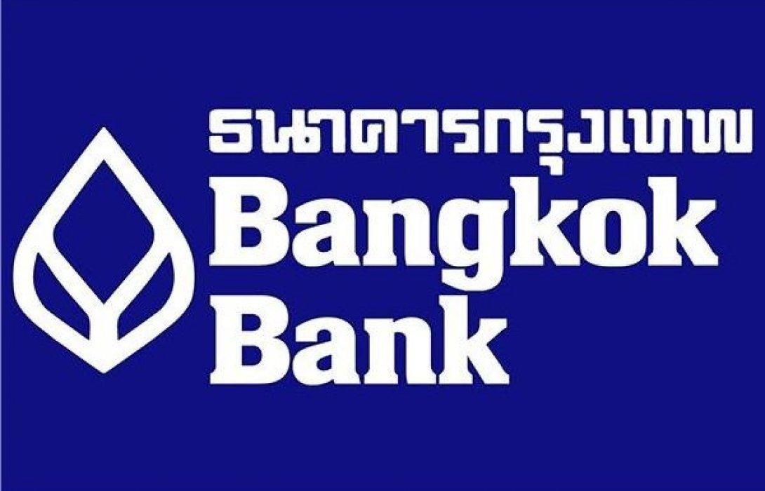ธนาคารกรุงเทพแจ้งกำไรสุทธิไตรมาส1ปี2562จำนวน9,028ล้าน