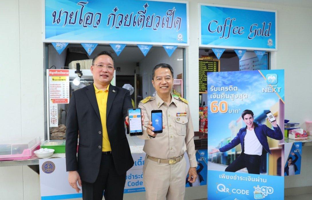 กรุงไทยให้บริการ QR Code ที่ศูนย์อาหารกระทรวงพาณิชย์