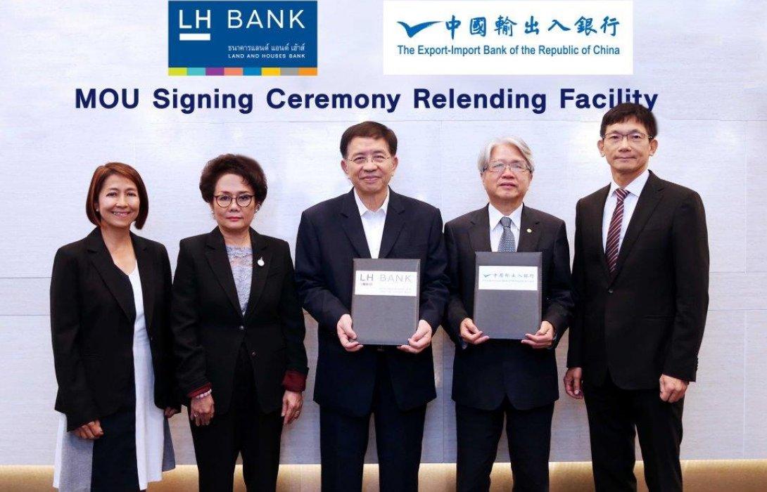 LH Bank ลงนามความร่วมมือกับ Eximbank ไต้หวันโครงการสินเชื่อ Relending