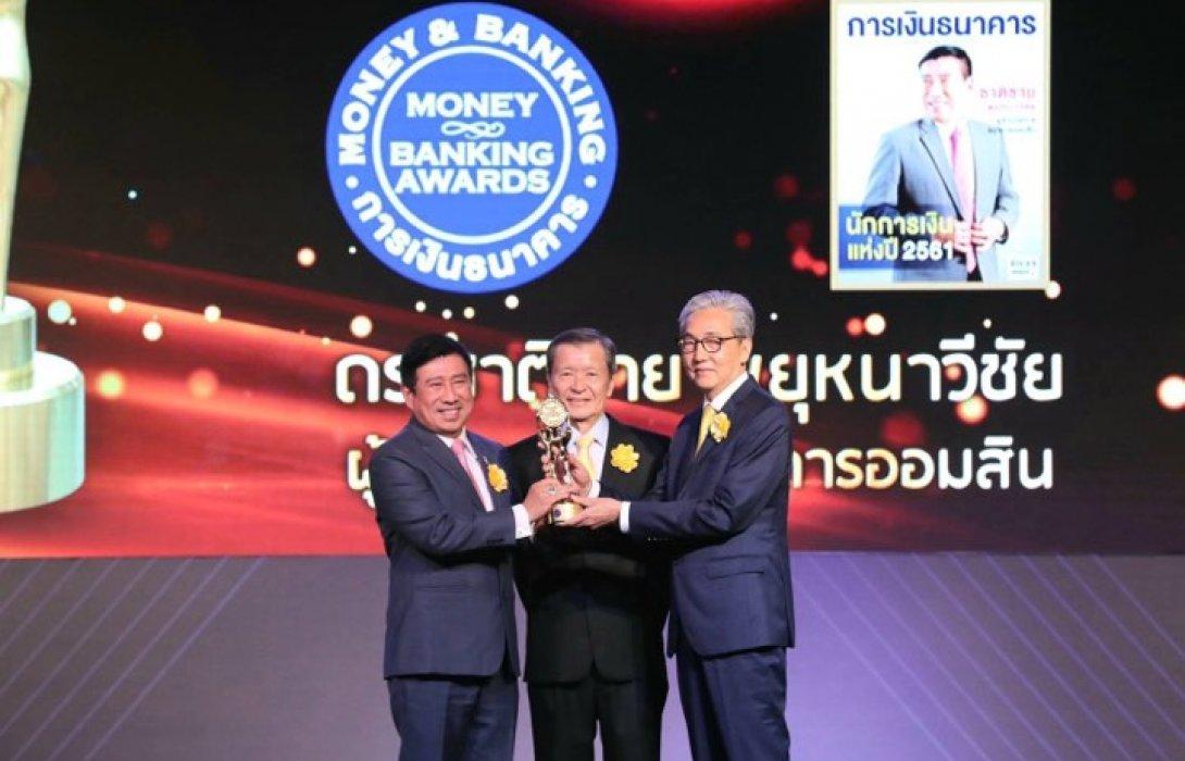 ผอ.ออมสิน รับรางวัลเกียรติยศนักการเงินแห่งปี 2561