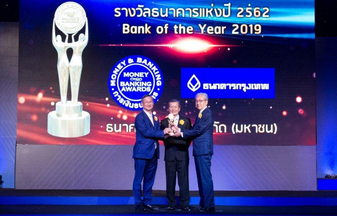 ธนาคารกรุงเทพ รับมอบรางวัล Bank of the Year 2019 พร้อมรางวัลบูธยอดเยี่ยมในงานมหกรรมการเงิน