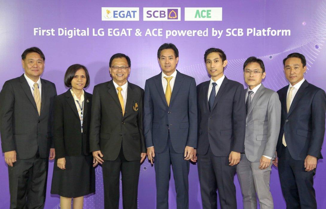 SCB จับมือ กฟผ.และ ACE ประกาศความสำเร็จใช้งานDigital LG เต็มรูปแบบ