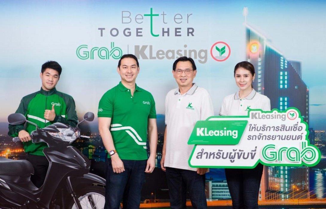 ลีสซิ่งกสิกรไทย จับมือแกร็บ เปิดให้บริการสินเชื่อรถจักรยานยนต์ใหม่