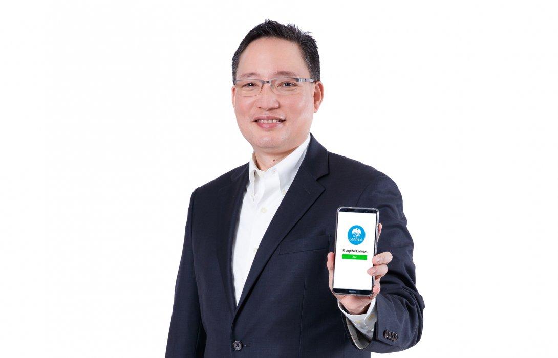 กรุงไทยเปิดตัว Krungthai Connext  บริการแจ้งเตือนเงินเข้า-ออกบัญชีผ่านไลน์ ไม่มีค่าธรรมเนียม