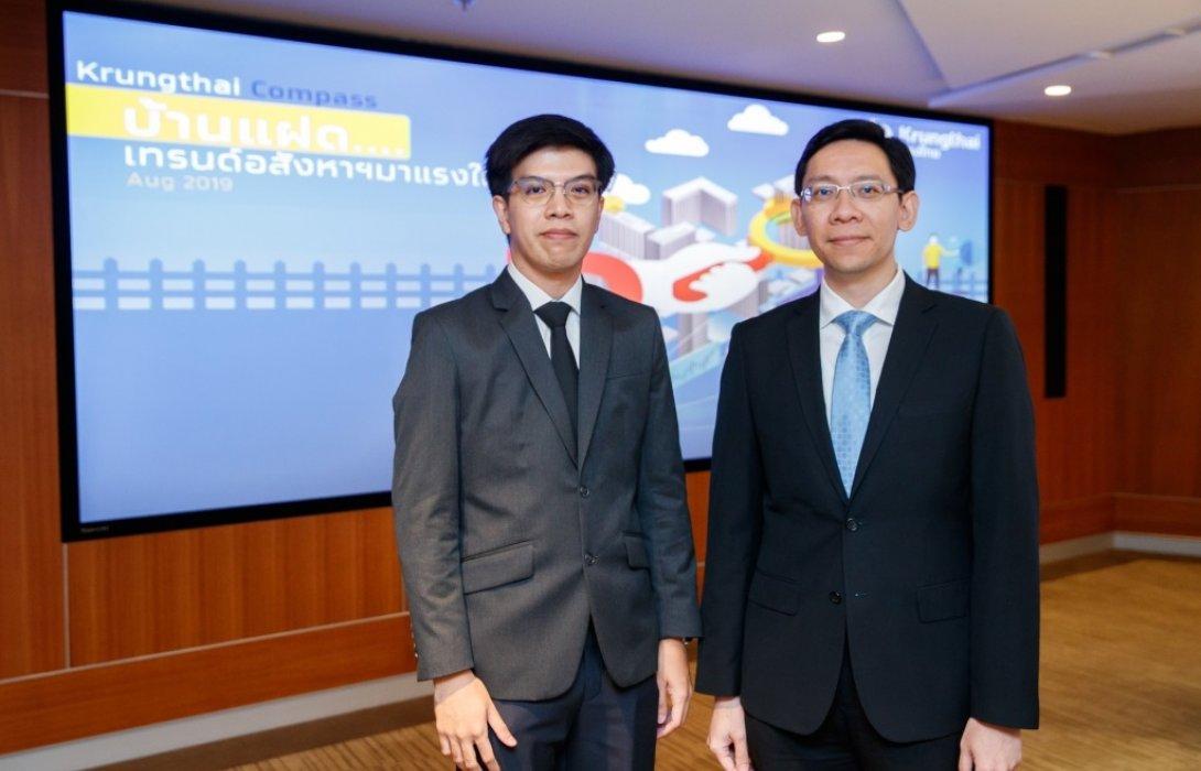 กรุงไทยประเมินบ้านแฝดมาแรงสุด มูลค่าโอนช่วง3ปีที่ผ่านมาโต30%