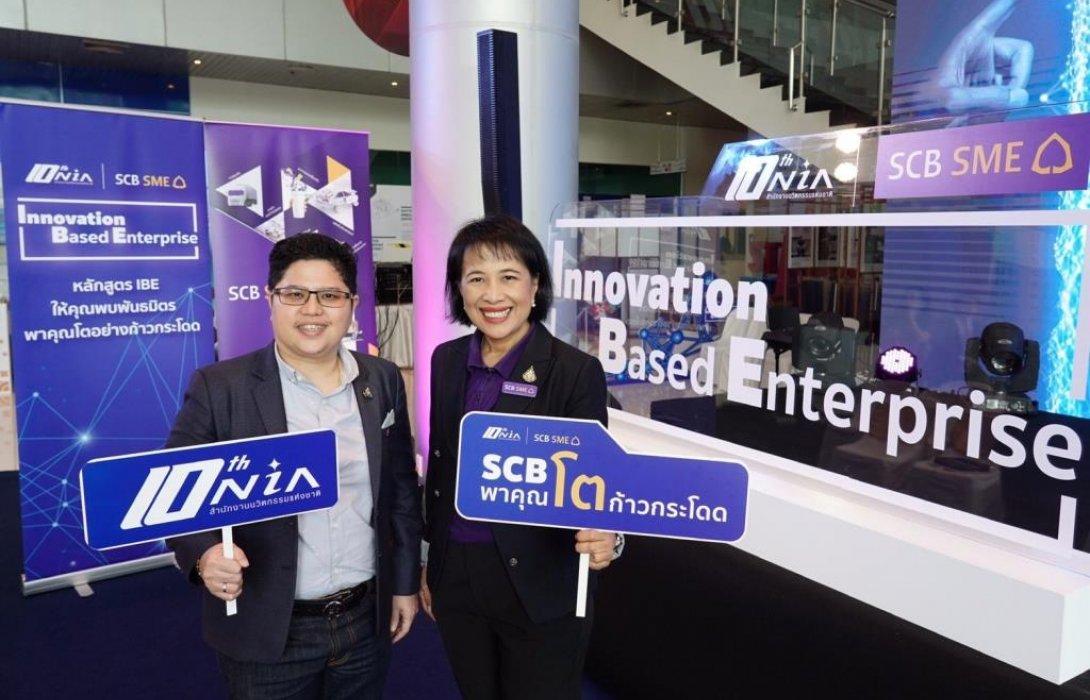 ไทยพาณิชย์ จับมือ NIA จัดหลักสูตรติวเข้มเสริมแกร่งเชิงธุรกิจให้ผู้พัฒนาเทคโนโลยีไทย