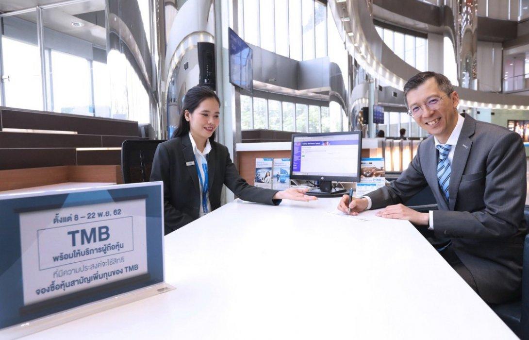 """""""ปิติ ตัณฑเกษม""""แสดงความพร้อมใช้สิทธิจองซื้อหุ้นสามัญเพิ่มทุนของ TMB"""