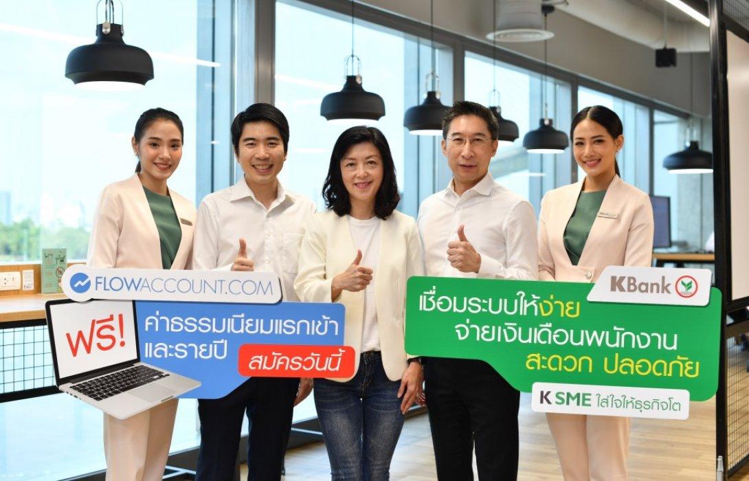 กสิกรไทยจับมือ FlowAccount ช่วยเอสเอ็มอีบริหารจัดการบัญชีเงินเดือนพนักงานได้ง่ายขึ้น