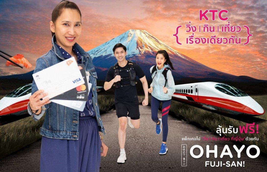 """เคทีซีชวนสมาชิกนักวิ่งร่วมช้อป พร้อมลุ้นแพ็คเกจญี่ปุ่น กับแคมเปญ""""วิ่ง-กิน-เที่ยว เรื่องเดียวกัน"""""""