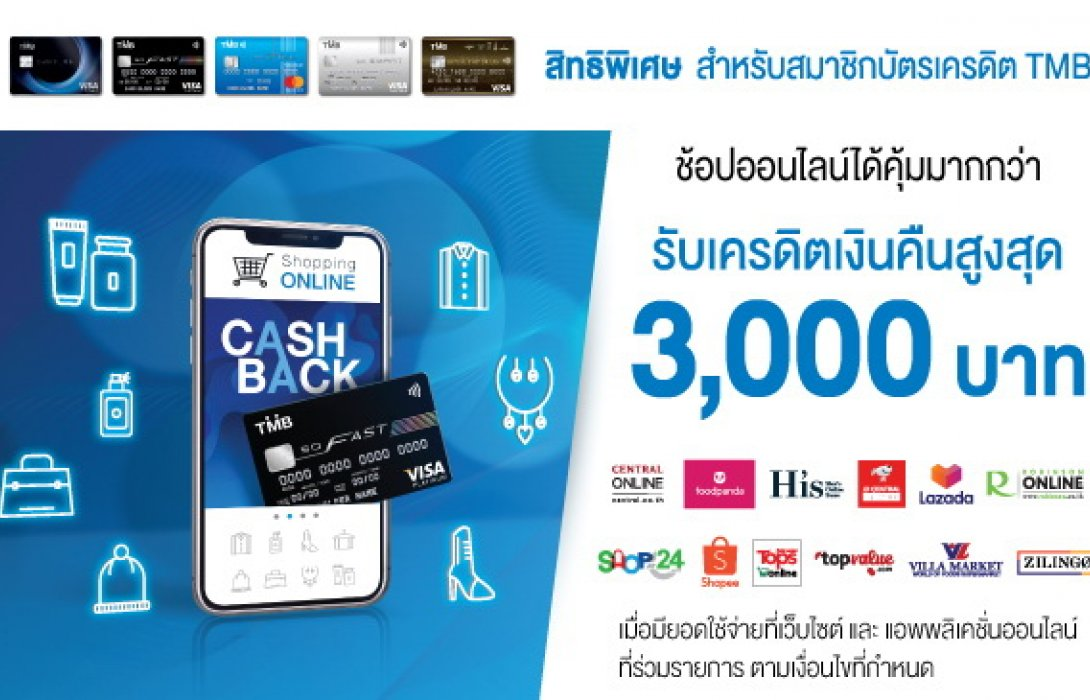 บัตรเครดิต TMB ให้คุณช้อปออนไลน์ได้คุ้มมากกว่า พร้อมรับเครดิตเงินคืนสูงสุด 3,000 บาท