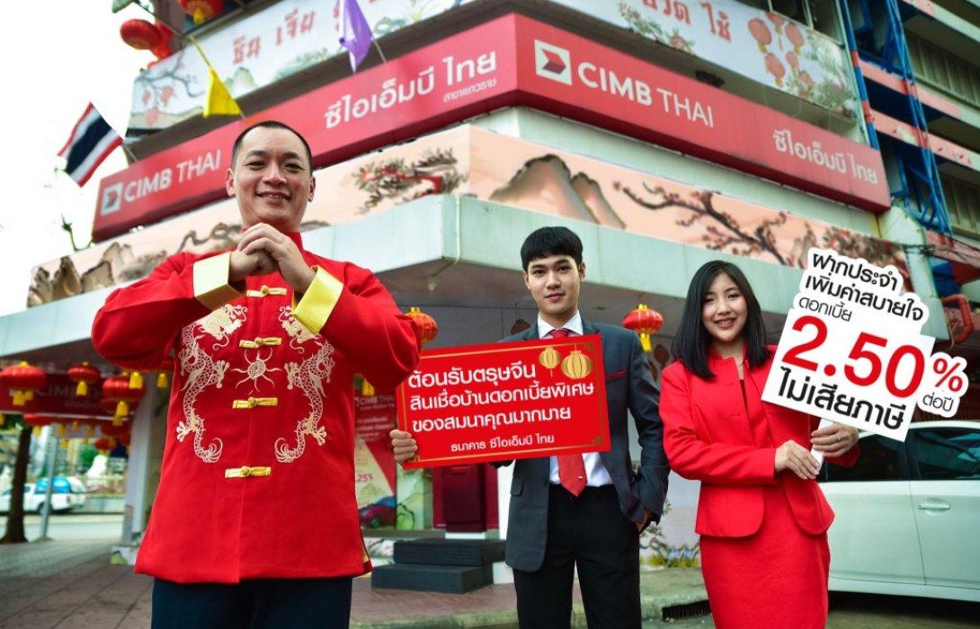 ธนาคาร ซีไอเอ็มบี ไทย ต้อนรับตรุษจีนด้วยแคมเปญตรุษจีนอินเลิฟ2020